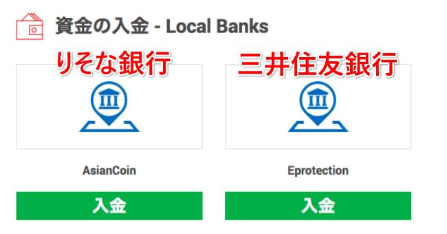 XM-local banks