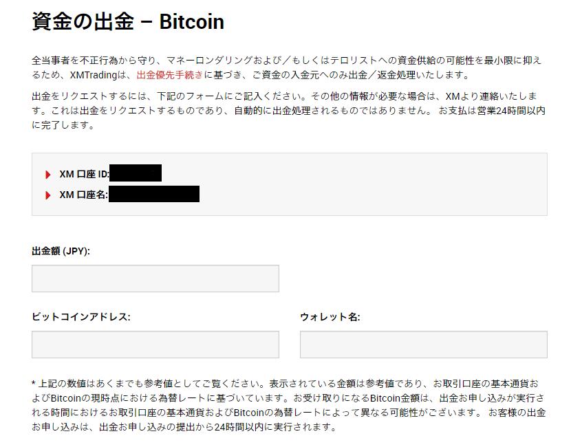 XM-syukkinn-bitcoin