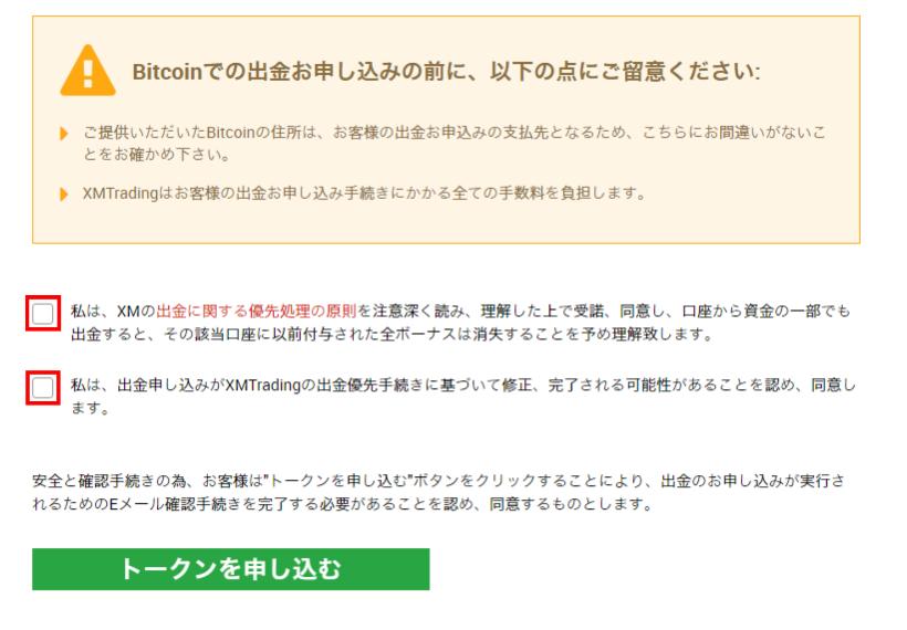 XM-syukkinn-bitcoin2