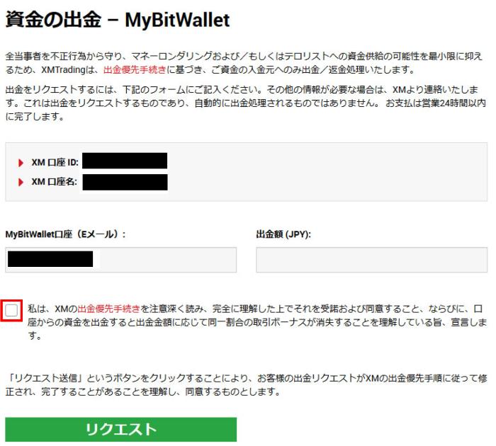 XM-syukkinn-bitwallet2
