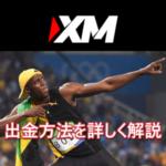 XMTrading(エックスエム トレーディング)の出金方法を詳しく解説