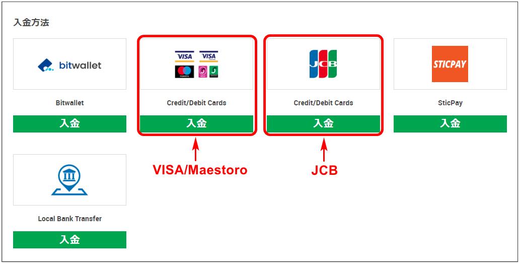 XM-クレジットカード入金