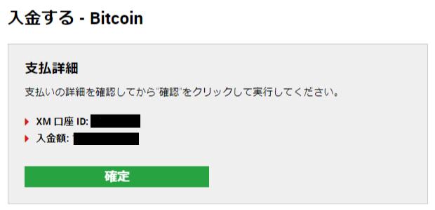 xm-bitcoin2