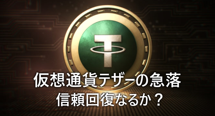 Tether1