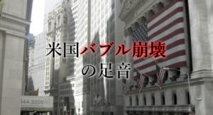 米国株バブル崩壊