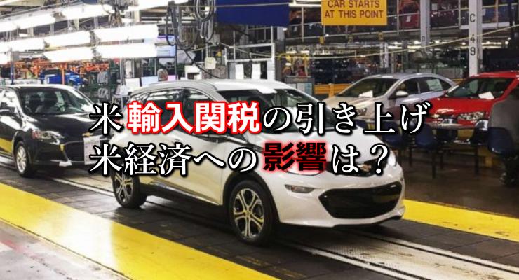 米輸入関税