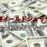 「逆イールド・ショック」で、今後の米利上げペースはどうなる?