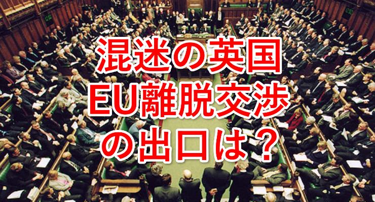 英国EU離脱交渉