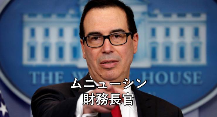 ムニューシン財務長官