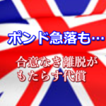 【BOEが警告】イギリス合意なきEU離脱が招くポンドの急落