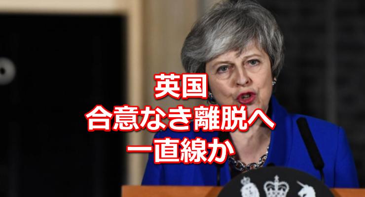 メイ首相会見