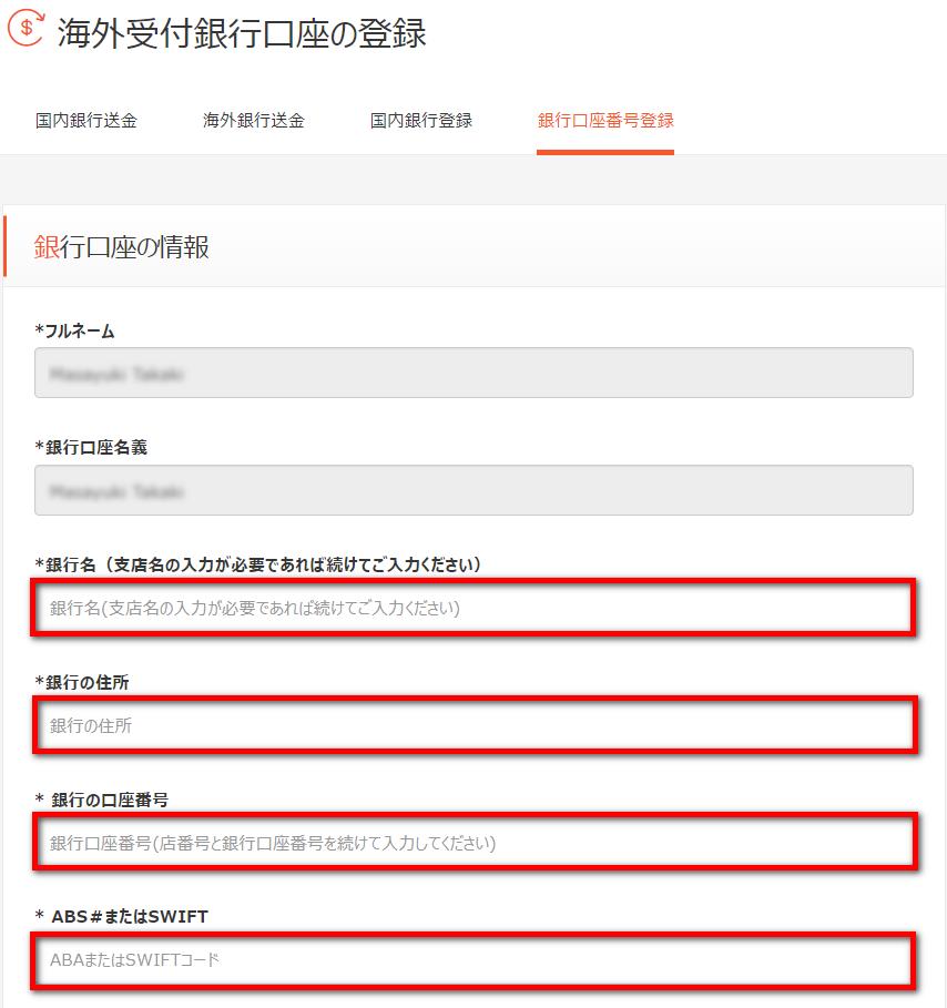 STICPAY海外銀行送金(出金)
