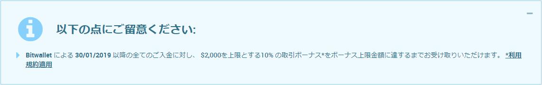 XM-bitwallet10%6