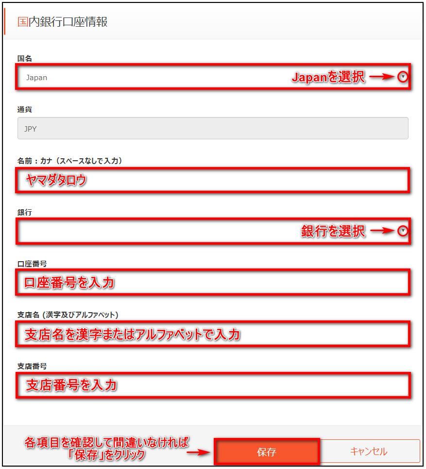STICPAY-銀行口座登録