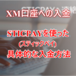 STICPAY-XM入金