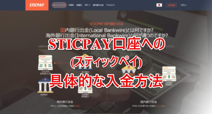 STICPAY口座への入金