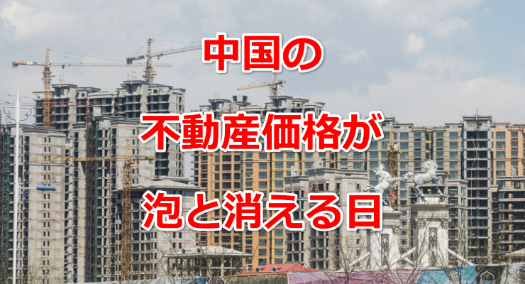 中国不動産バブル崩壊