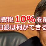 日本銀行黒田総裁