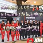 xm_bitwallet_10%入金ボーナス