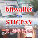 bitwallet-STICPAY