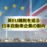 ブレグジットによる日本自動車企業の動向