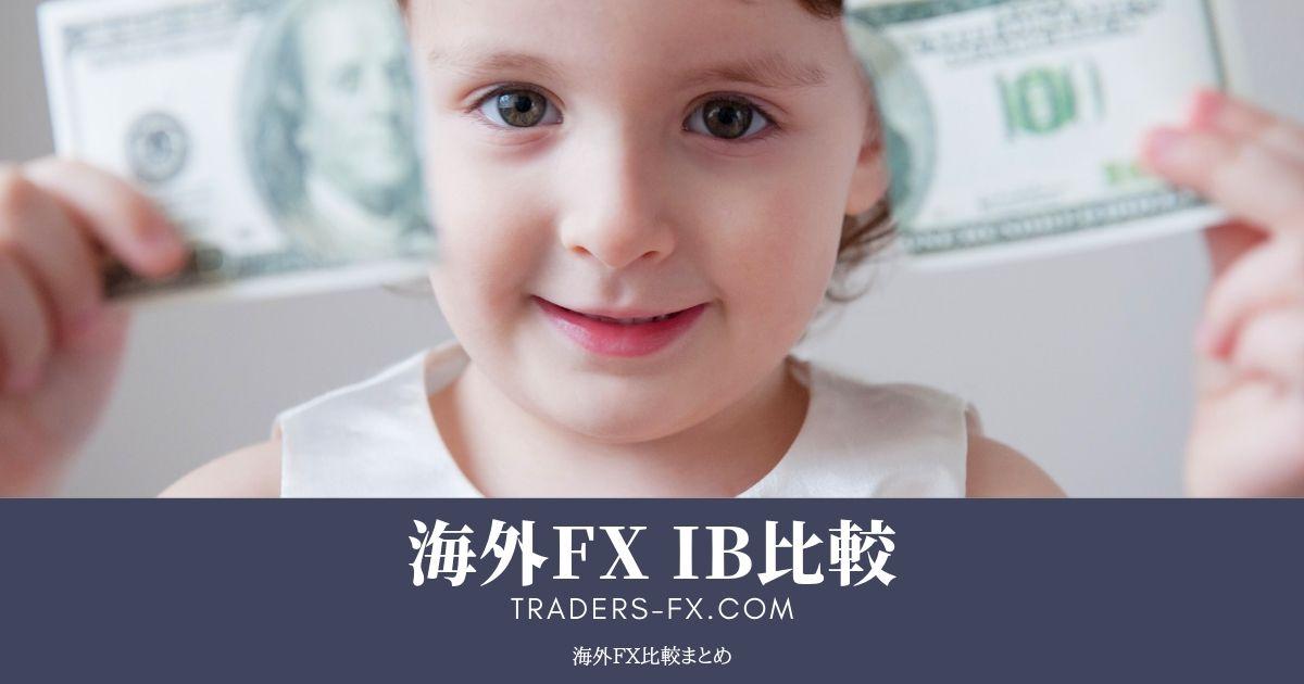 海外FX_IB比較