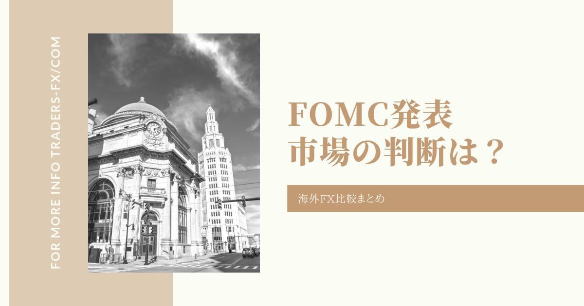 20190501FOMC市場の判断は?