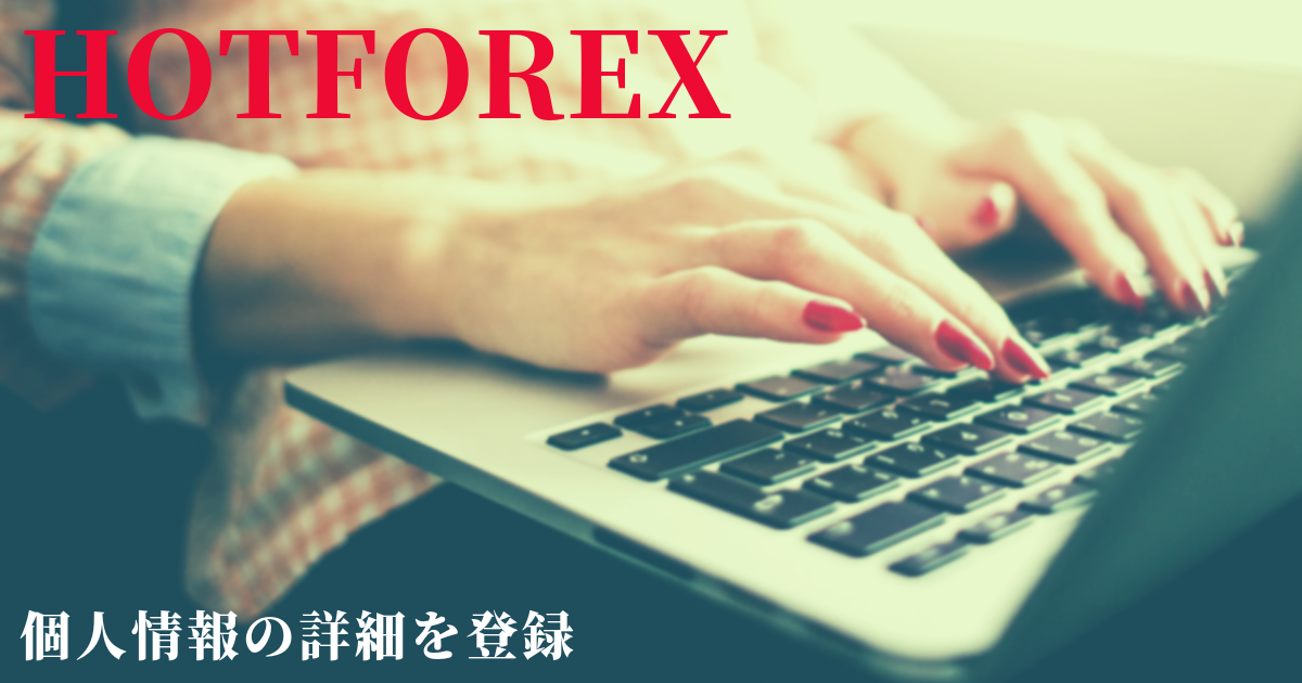 HotForex(ホットフォレックス)個人情報の詳細を登録
