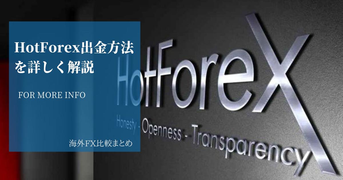 HotForex(ホットフォレックス)出金方法