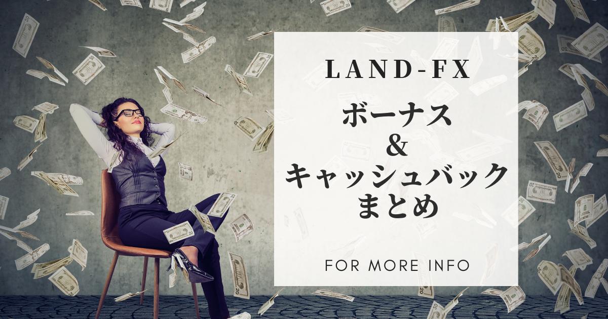 LAND-FX(ランドFX)キャッシュバックとボーナスまとめ