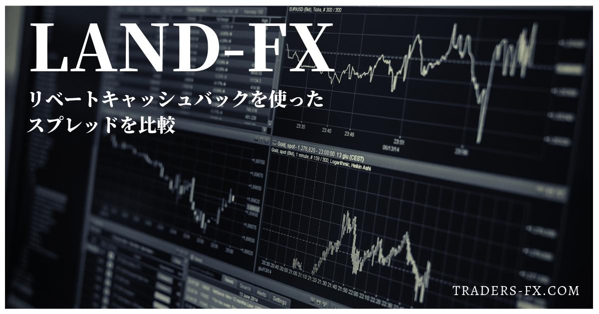 LAND-FXでリベートキャッシュバックを使ったスプレッド比較