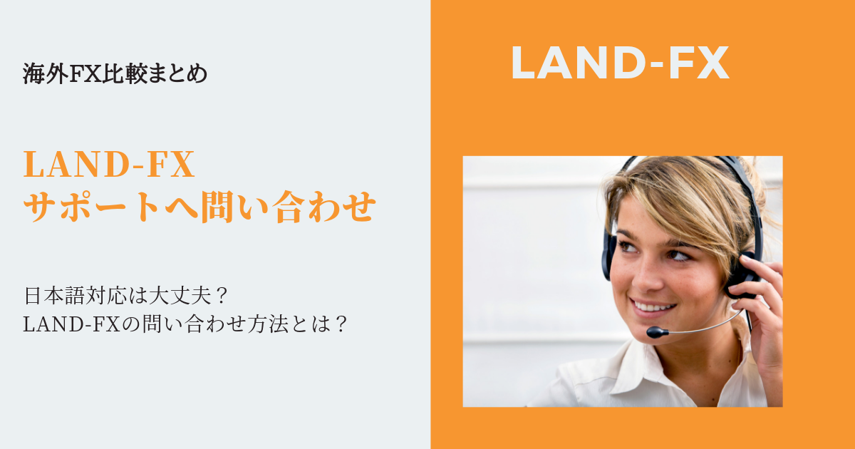 LAND-FX(ランドFX)サポートへお問い合わせ 日本語対応大丈夫なの?