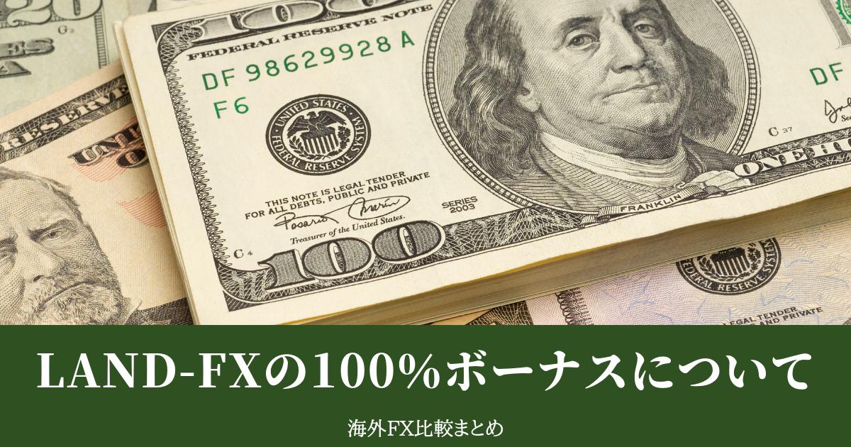 LAND-FX(ランドFX)の100%ボーナスが3分でわかる お得な活用方法