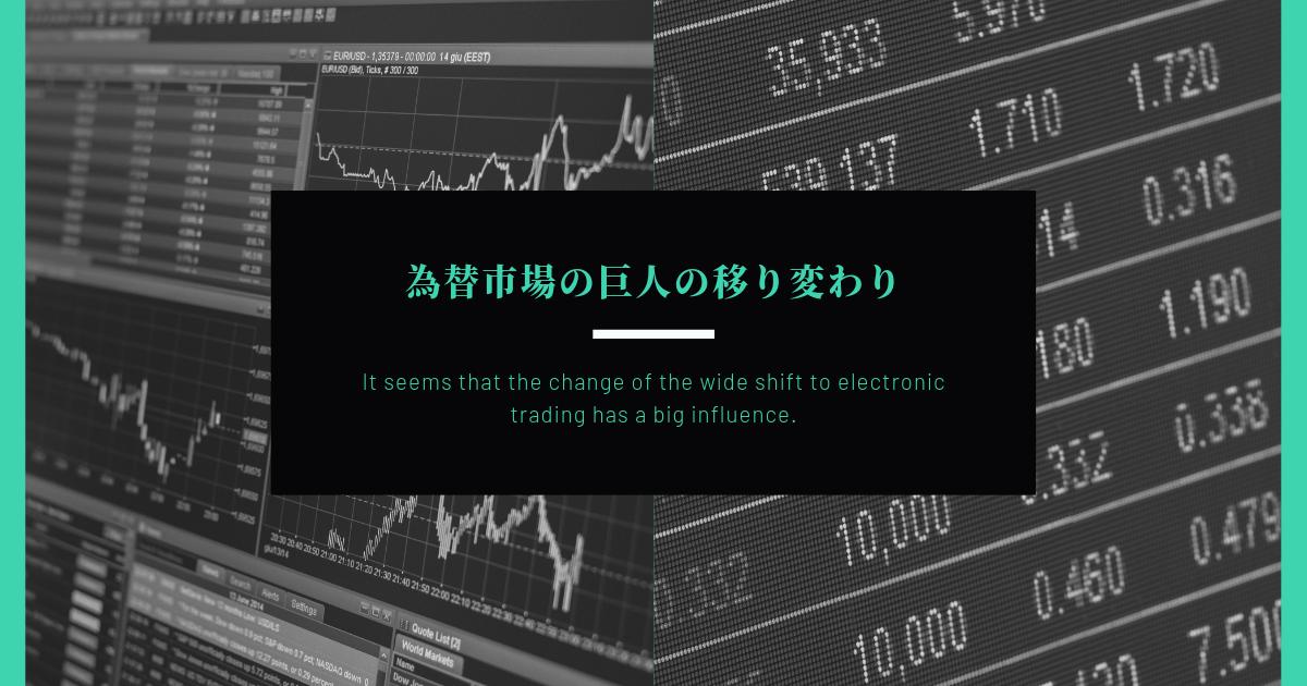 勢力図が変わる外国為替市場