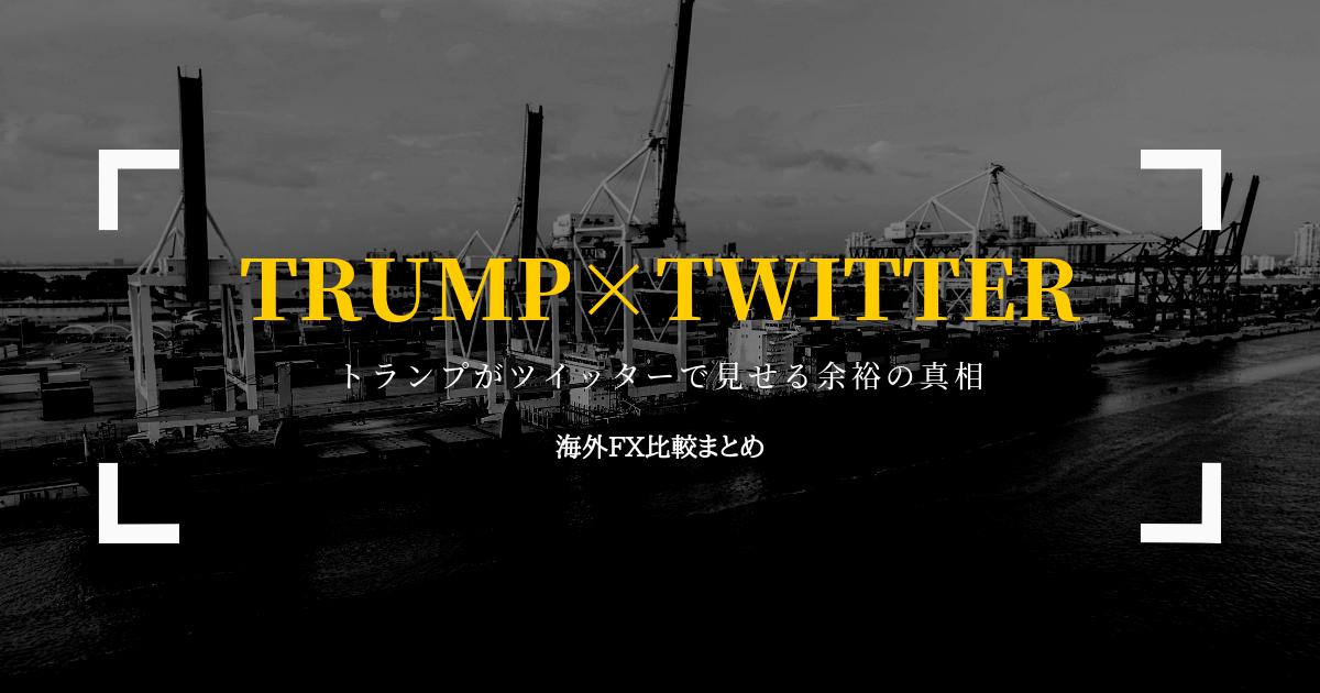 トランプ大統領の思惑通り? 貿易戦争激化で利下げ観測高まる