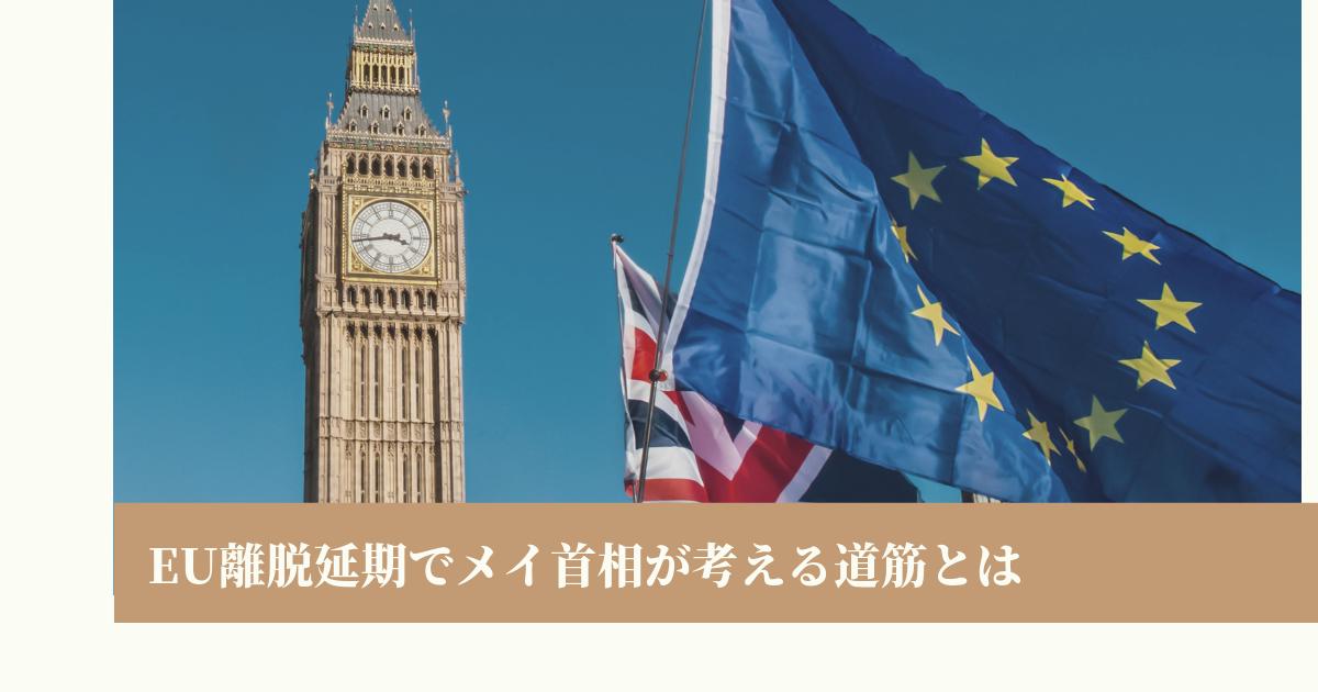 英議会がEU離脱延期を条件付きで可決
