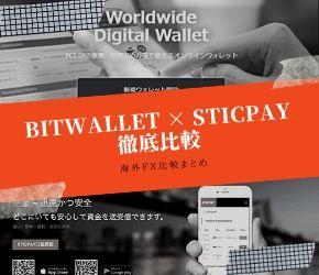 STICPAY bitwallet 徹底比較
