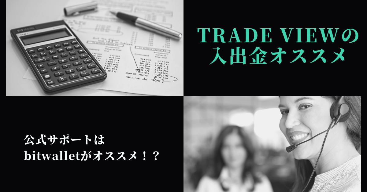 TradeView(トレードビュー)のオススメ入出金方法