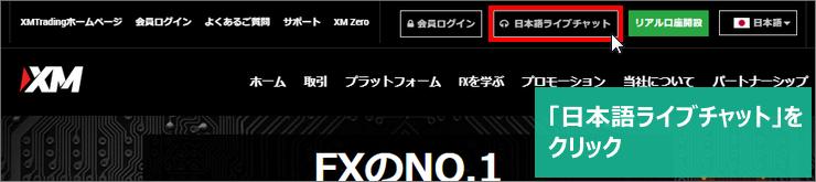 XM公式サイトの日本語ライブチャットボタン