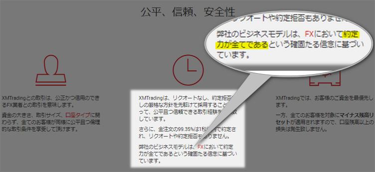 XM公式サイトで明記されるXMの信念