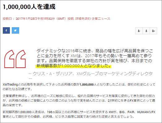 新規顧客100万人突破を知らせるXMニュースの内容