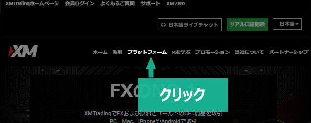XM公式サイトのプラットフォームボタン