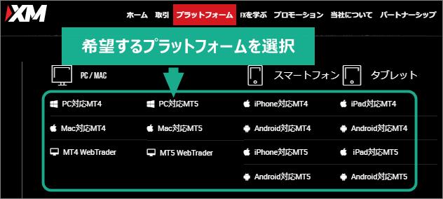 プラットフォーム選択画面