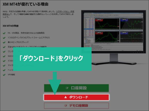 PC向けMT4のダウンロードボタン