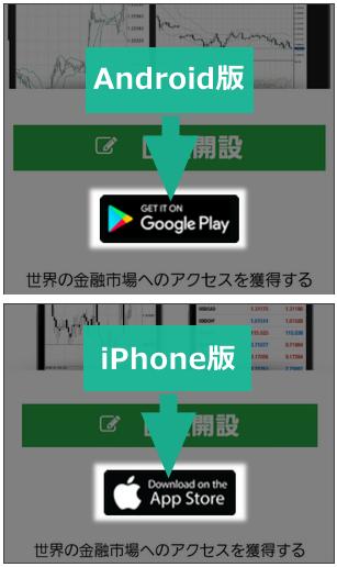 android、iPhoneのMT4アプリストアへのリンクボタン