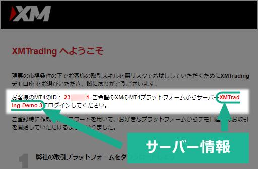 口座開設完了メールに記載されたサーバー情報