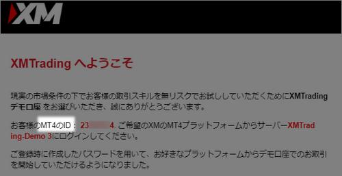 メールに記載されたプラットフォーム