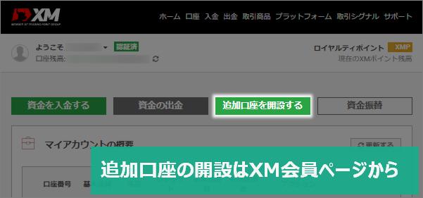 XM会員ページの追加口座開設ボタン